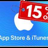 まだiTunesカード定価で買ってるの?15~20%割引でソシャゲ課金用ギフト券を購入する方法