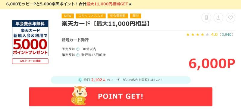 moppyでの楽天カード案件は二重取りで合計11000円分のポイントが得られる